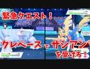 【ポケモン剣盾】対戦ゆっくり実況091 物理受け特化パーティー