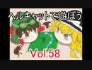【WoT】ヘルキャットで遊ぼう vol.58【ゆっくり実況】