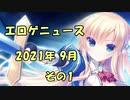 新作エロゲニュース【2021年9月 その1】
