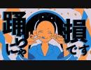 YONA YONA DANCE(和田アキ子)【歌ってみた】 / un:c(あんく)