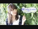 [歌える音源] 秋桜~more & more~ / DEEN (歌詞:あり / ガイドメロディーなし karaoke)