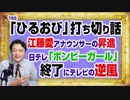 #1154 TBS「ひるおび」打ち切り話に江藤愛アナウンサーの昇進。日テレ「ボンビーガール」の終了にテレビの逆風|みやわきチャンネル(仮)#1304Restart1154