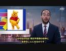 全てやらせ! 中国警察のプロパガンダ動画
