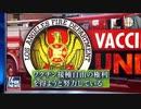世界同時開催 ワクチンパスポート反対抗議デモ9月18日 イギリスはワクチンパスポート廃止