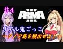【ARMA3】リアル鬼ごっこ~タノア島を脱出せよ!~#4【ゆかまき実況】