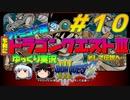 【ゆっくり実況】令和にドラゴンクエスト3 #10