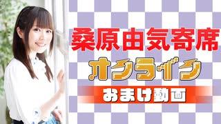 桑原由気寄席オンライン~無料おまけ~【#34】