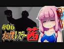 第14位:【SUMOMAN】相撲レスラー茜 #06 もしかしてここあの世なんじゃ…編1【VOICEROID・琴葉茜実況】