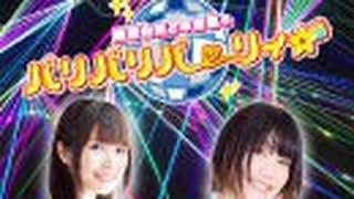 桑原由気と本渡楓のパリパリパーリィ☆ 2021.09.18放送分