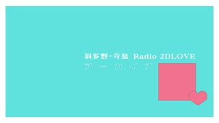 羽多野・寺島 Radio 2DLOVE 2021年9月17日放送分