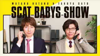 <会員限定>第258回「羽多野渉・佐藤拓也のScat Babys Show!!」