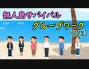 無人島サバイバルグループワーク【1/2】