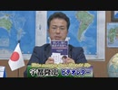 【宇都隆史】総裁選告示、私が支持するのは高市早苗候補です![R3/9/17]