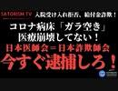 SATORISM TV.181「医療崩壊は完全ウソ!コロナ病床はガラ空き状態!病院の受け入れ拒否でコロナ患者は自宅療養で死んでいく!日本医師会を捜査しろ!」