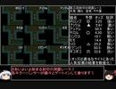 第85位:【DQ1~8】一度使った物は次シリーズ以降使用禁止 part36【制限プレイ】