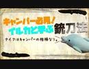 【イルカと学ぶ】銃刀法【ゆっくり解説】