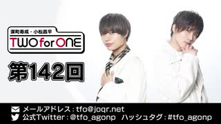 深町寿成・小松昌平 TWO for ONE 第142回(2021年9月17日放送分)