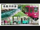 【鉄道旅ゆっくり実況】長良川鉄道   日本屈指の清流を眺めながら秘境駅に行ってみた。