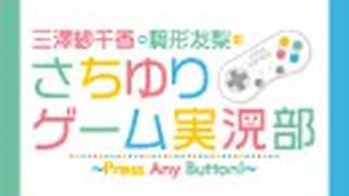 【会員限定】『三澤紗千香・駒形友梨のさちゆりゲーム実況部〜Press Any Button!〜』#30おまけ