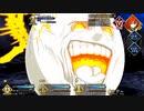 【Fate/Grand Order】カルデア・サマーアドベンチャー! 第十節 Part.02