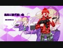 【UTAUカバー】最高に頭が悪い曲【赤罵音kizu】
