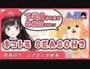 第40位:【7分】ネコトモまとめ season2【鈴鹿詩子/にじさんじ】