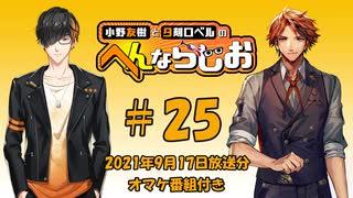 #25 小野友樹と夕刻ロベルのへんならじお (2021年9月17日放送分)+オマケ番組付き