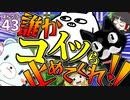 【マイクラ】ランドマークで にっぽんクラフト #43【ゆっくり...