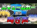 【1998年】バキュームカーからの呻き声...中で何が起こっていた?【ゆっくり解説】