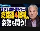 【拉致問題アワー #498】総裁選4候補の姿勢を問う! [桜R3/9/18]