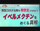 虎ノ門ニュース「イベルメクチンをめぐる真相」2021年9月16日 ※動画説明文に参考文献有
