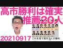 NHK、高市早苗さんの声に細工し聞こえにくくした模様/20人の推薦人氏名で高市勝利を確信、その理由20210917