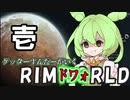 【RimWorld】ゲッターずんだーがいくRIMドワォRLD (壱)【ずんだもん実況】
