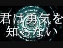 【オリジナル・カラオケ】君は勇気を知らない / だいえっとちゅうP feat. Rana