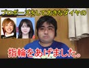 【結婚】東海オンエアのてつやです。元AKB48峯岸みなみと交際しています。(大きなダイヤ 指輪 プロポーズ AKB48 推しと結婚)