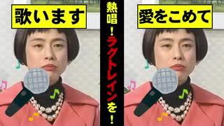 【実話】久本雅美、ラグトレインを熱唱!