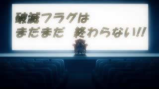 【はめふら映画化決定特報!】「乙女ゲー