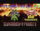 【DQ3】【ゆっくり】盗賊フリーダムプレイpart04【最少勝利回数クリアに挑戦】
