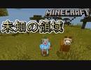 【Minecraft】未知の領域まで冒険する!前編【マイクラ】