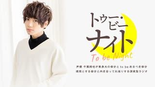 【#109】千葉翔也のトゥー・ビー・ナイト【9/10放送分】
