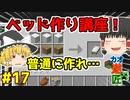 【minecraft】カオスな逆高さ縛りで匠図鑑制覇 Pt17【ゆっくり実況】