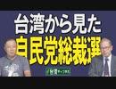 【台湾CH Vol.390】自民党総裁選―台湾理想の「日本首相」は「親台反中」! / 中国の恫喝失敗!台湾支持のリトアニア支援で欧州が団結 / 台湾が「台湾」と自称するのを怖がる中国[R3/9/18]