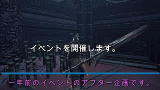 勇者VS魔王軍3D~アフターイベント~
