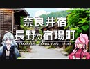 【長野県1周の旅その1】静寂な江戸時代の宿場町と水の都、松本を巡る【Nagano Secret Tours#1】