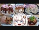 紲星あかりの食紀行31 茂原ちゃんぽんとよだれ鶏 茂原市 ラーメンと中国料理 味来(みらい)