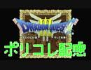 【縛りプレイ】ポリコレに配慮してドラクエ3を実況した結果wwwwwwww【ポリコレDQⅢ】#1