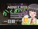 【Minecraft】かくめい日記 1日目【かくめいのち】