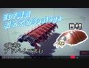 【Besiege】初プレイのEDF隊員、開発する【ギリオ編1】