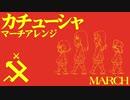 """ソ連流行歌「カチューシャ」マーチアレンジ Soviet Popular Song """"Катюша"""" March Arrangement"""