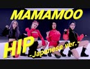 ® MAMAMOO ♋ HIP   [Japanese_Ver]  Official_MV ✅歌詞付